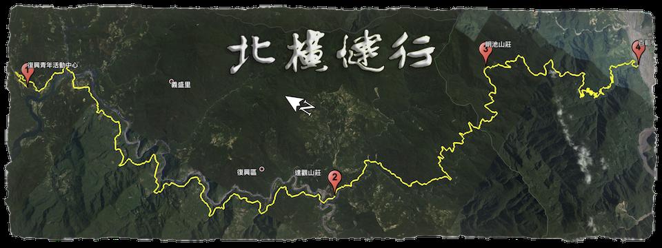 北橫路線圖